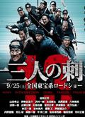 十三刺客Thirteen Assassins
