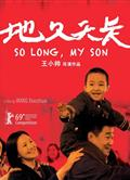 地久天長So Long, My Sondvd