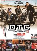 DTC-溫泉純情篇-from HiGH&LOWdvd