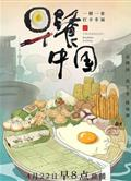 早餐中國Breakfast in China王聖誌dvd